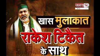 Janta Tv पर राकेश टिकैत Exclusive, देखिए किसान आंदोलन को लेकर क्या कहा...?