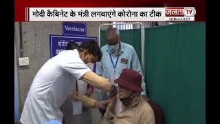 मोदी कैबिनेट के मंत्री और सुप्रीम कोर्ट के जज लगवाएंगे कोरोना का टीका