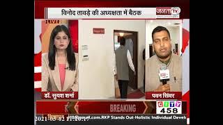 प्रदेश प्रभारी विनोद तावड़े की अध्यक्षता में हरियाणा BJP संगठन की होगी बैठक