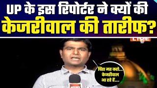 @Bharat Samachar के Reporter ने Yogi Govt पर लगाए गंभीर आरोप | देखें क्या बोले Kejriwal को लेकर