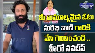 Actor Navadeep About TRS MLC Candidate Surabhi Vani Devi | #MLCElections2021Telangana| Top Telugu TV