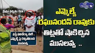 రఘునందన్ రావు పై రెచ్చిపోయిన ముసలవ్వ ..| Old Women Fores On MLA Raghunandan Rao | Top Telugu TV