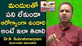 మందులతో పని లేకుండా ఆరోగ్యాంగా ఉండాలి అంటే ఇలా తినాలి | Dr N Subrahmanyam (Ayurvedic Specialist)