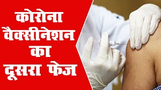 Corona Vaccination का दूसरा फेज: पहले दिन 25 lakh लोगों ने किया रजिस्ट्रेशन,4 lakh लोगों को लगा टीका