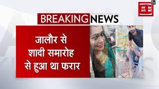 अहमदाबाद के आयशा सुसाइड केस में आरोपी पति राजस्थान के पाली से गिरफ्तार