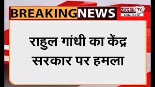 आंदोलन को लेकर राहुल गांधी का केंद्र सरकार पर हमला, कहा-किसान अपना हक लेकर रहेगा