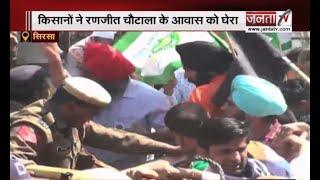 किसानों ने रणजीत चौटाला के आवास को घेरा, बिजली मंत्री से की इस्तीफे की मांग