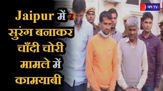 Rajasthan News | Jaipur में सुरंग बनाकर चाँदी चोरी मामले में कामयाबी