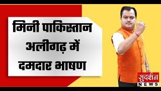 मिनी पाकिस्तान अलीगढ़ की धर्म संसद में सुरेश चव्हाणके जी का दमदार भाषण