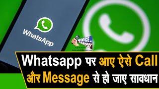 आपके पास भी अगर आ रहे है Whatsapp पर ऐसे Message और Call...तो हो जाए सावधान   