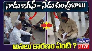 LIVE : నాడు జగన్ - నేడు చంద్రబాబు | YS Jagan | Chandrababu Naidu | AP News | Top Telugu TV