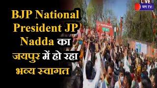 Rajasthan News | भाजपा राष्ट्रीय अध्यक्ष जेपी नड्डा का जयपुर दौरा हो रहा भव्य स्वागत