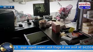 धार शहर में दिनदहाड़े हुई 70 हजार ₹ की चोरी, पूरी घटना हुई CCTV कैमरे में कैद। #bn #mp