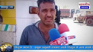 धार जिला के राजगढ़ मैं रात को ट्रक में सोए ड्राइवर सुबह मृत अवस्था में मिला... #bn #mp