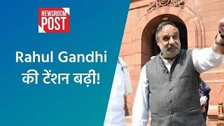 WB Election: Congress में अंदरूनी घमासान शुरू, Rahul Gandhi की टेंशन बढ़ी! NewsroomPost