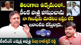 TRS MLC Candidate Palla Rajeshwar Reddy About His Role in Telangana Udyamam | Top Telugu TV