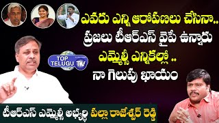 TRS MLC Candidate Palla Rajeshwar Reddy Strong Comments on Oppositions | Telangana | Top Telugu Tv