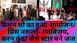 फैशन शो का हुआ आयोजन/ प्रिंस नरूला- रणविजय, करन कुंद्रा जैसे स्टार बने जज