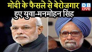 मोदी के फैसले से बेरोजगार हुए युवा Manmohan Singh | ManmohanSingh ने मोदी सरकार पर लगाए गंभीर आरोप |