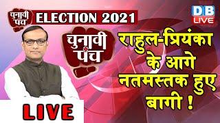 Chunavi Punch : Rahul Gandhi - Priyanka Gandhi के आगे नतमस्तक हुए बागी ! #DBLIVE