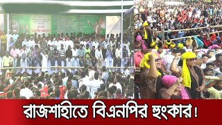 কঠোর আন্দোলনের প্রস্তুতি নিতে কর্মীদের প্রতি আহ্বান বিএনপ'র | সাত দিনের মধ্যে সরকারের পতন' ?? BNP