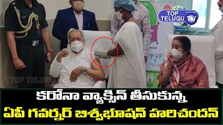 AP Governor Biswa Bhusan Harichandan And His Wife Takes Covid Vaccine |Top Telugu Tv