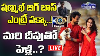LIVE : Shanmukh Deepthi Sunaina Marriage | Shanmukh In Bigg Boss 5 Telugu..? | Top Telugu TV