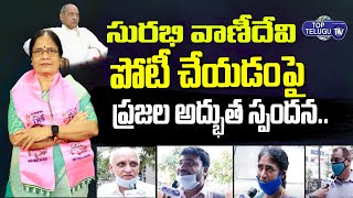 Public Reaction on TRS MLC Candidate Surabhai Vani Devi | MLC Elections 2021 | Top Telugu Tv