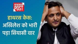 Hathras Case : Akhilesh Yadav की बढ़ सकती हैं मुश्किलें? NewsroomPost