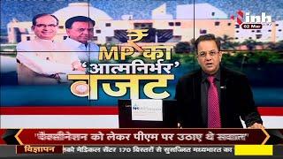 Madhya Pradesh Budget 2021 || MP का 'आत्मनिर्भर' बजट
