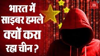भारतीय Corona Vaccine पर China की नज़र, भारत में करा रहा Cyber Attack