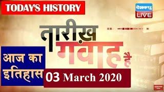 03 March 2021 | आज का इतिहास |Today History |Tareekh Gawah Hai |Current Affairs In Hindi | #DBLIVE