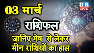 03 March 2021 | आज का राशिफल | Today Astrology |Today Rashifal in Hindi | #AstroLive