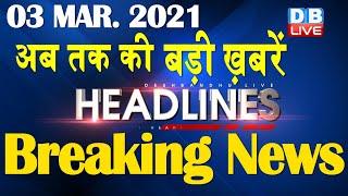 latest news headlines in hindi | Top10 News |india news,latest news,breaking news,modi |#DBLIVE