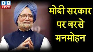 मोदी सरकार पर बरसे Manmohan   Manmohan Singh ने बताई भारत में बेरोजगारी की वजह  #DBLIVE
