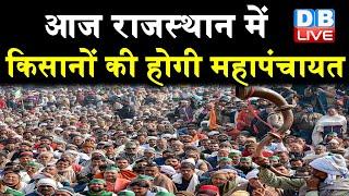 आज Rajasthan में किसानों की होगी Mahapanchayat | किसानें के ऐलान से बंगाल में बढ़ी BJP की मुश्किल |