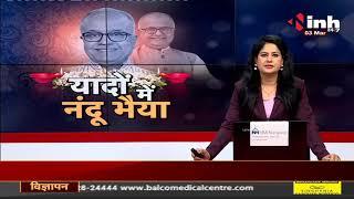 Madhya Pradesh News    यादों में 'नंदू' भैया