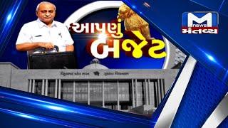 ગુજરાતના ઇતિહાસનું સૌથી મોટું રૂ 2.27 લાખ કરોડનું બજેટ રજુ | Mantavyanews  | GujaratBudget2021