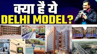 Delhi वालों को Kejriwal सरकार दे रही हैं ये Scheme| जिससे हो रही है Dilli वालों की हज़ारों की बचत