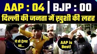 Delhi MCD Results : क्या कहा Delhi की जनता ने AAP की बम्पर जीत के बाद | Must Watch Video