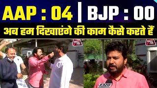 Delhi MCD Results : AAP की जीत के बाद बोले Durgesh Pathak अब हम दिखाएंगे की काम कैसे करते हैं