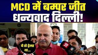 Delhi MCD Results : AAP की बम्पर जीत के लिए शुक्रिया - Manish Sisodia