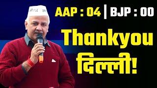 LIVE | MCD ByPoll Elections में AAP की शानदार जीत पर Manish Sisodia ने कहा Delhi को Thank You
