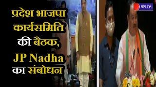 Rajasthan News | प्रदेश भाजपा कार्यसमिति की बैठक,  BJP अध्यक्ष J P Nadda का संबोधन