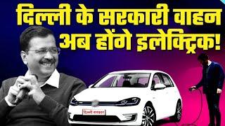 Kejriwal सरकार का ऐलान, Pollution कम करने के लिये लिया फैसला | Dilli Tak