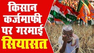Rajasthan में किसान कर्जमाफ़ी का मुद्दा गरम | gahlot पर हमलावर हुई विपक्ष