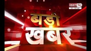 देखिए देश और दुनिया की सभी खबरें फटाफट अंदाज में || JantaTV