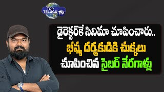 Director Venky Kudumula Cheated By Cyber Criminals | Cyber Crime in Tollywood | Top Telugu Tv