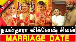 நயன்தாரா விக்னேஷ் சிவன் திருமண நாள்   Nayanthara Vignesh Shivan Marriage Date | Naynathara Marriage