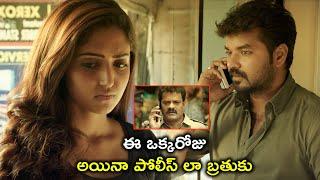 ఈ ఒక్కరోజు అయినా పోలీస్ లా బ్రతుకు | 2021 Latest Telugu Scenes | Jai | Reba Monica | Khiladi